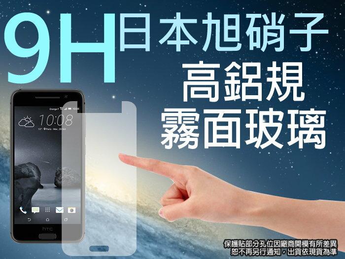 9H 霧面 玻璃螢幕保護貼 旭硝子 HTC ONE A9  A9U 強化玻璃 螢幕保貼 耐