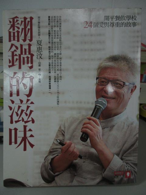【書寶二手書T1/勵志_YIU】翻鍋的滋味:開平餐飲學校24個愛與尊重的故事_夏惠汶/口述