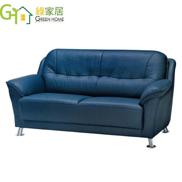 【綠家居】曼寧時尚半牛皮革三人座沙發(3人座)