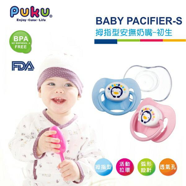 『121婦嬰用品館』PUKU 拇指型初生安撫奶嘴 - 藍 2
