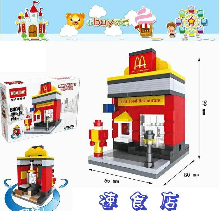"""""""非buy不可"""" 恒三合 迷你城市積木組 積木模型 創意模型 非樂高 兒童玩具 速食店"""