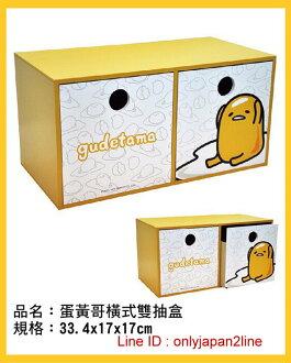【真愛日本】16121600009橫式雙抽屜收納櫃-蛋黃哥 三麗鷗家族 蛋黃哥 Gudetama  收納盒 收納櫃 正品