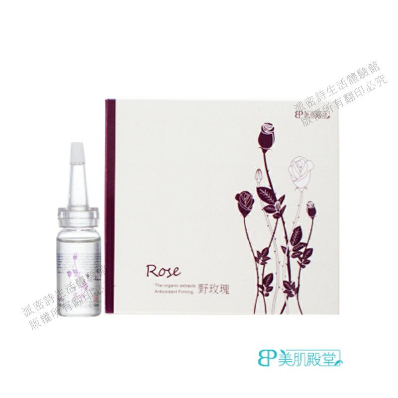 [送精華原液安瓶] 野玫瑰冰川水抗氧緊緻面膜 5入 有機安心膜 加贈抗氧安瓶 (抗氧緊緻)