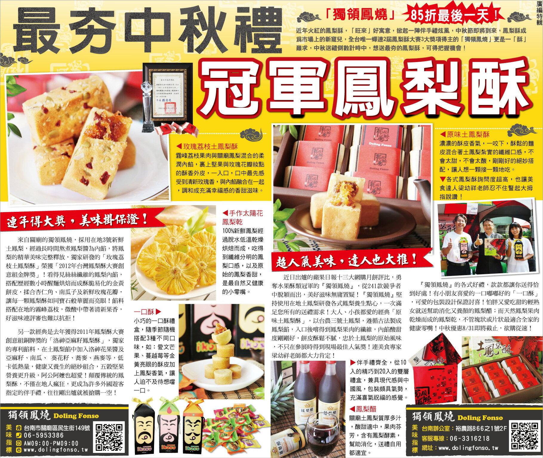 【月餅評比】玫瑰荔枝土鳳梨酥(12入禮盒)---2盒免運費 3