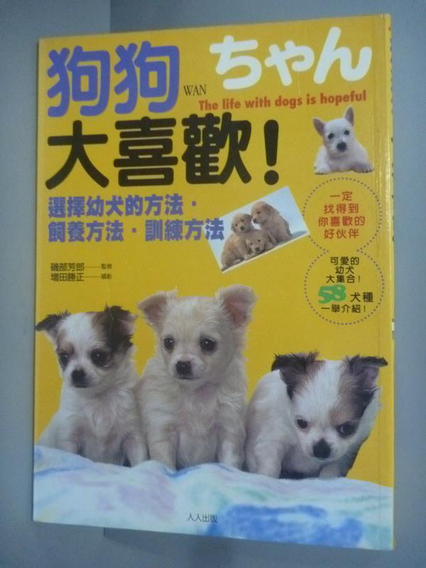 【書寶二手書T1/寵物_IML】狗狗大喜歡:選擇幼犬的方法飼養方法訓練方_尤淑心, 磯部芳郎