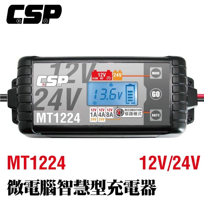 品質保證【CSP】MT1224 多功能智慧型電池電瓶充電器/檢測器 電池充電器 電池檢測 修復 維護