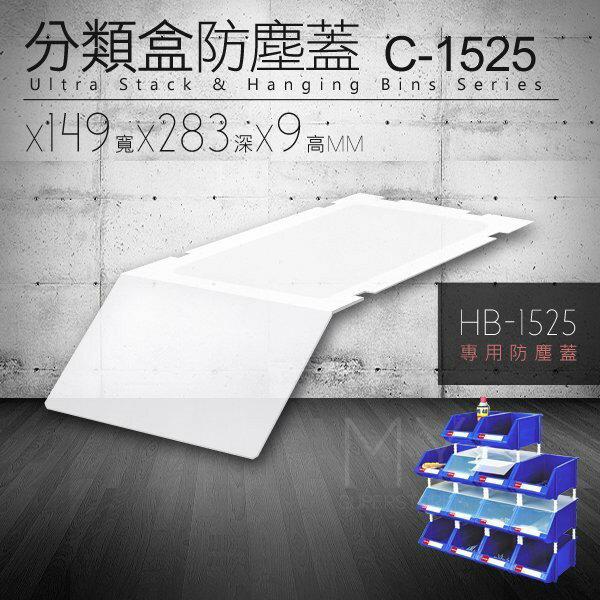 618購物節【樹德HB盒子配件】防塵蓋 C-1525 {18入/包} 盒子 箱子 工具盒 置物箱 HB-1525專用 蓋子 透明蓋