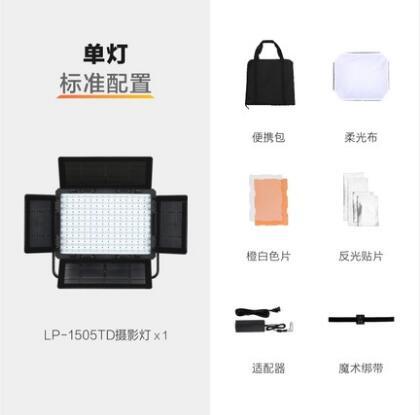 銳鷹 大功率led攝影燈 75W攝像燈 外拍燈補光燈視頻拍攝燈LP-1505TD