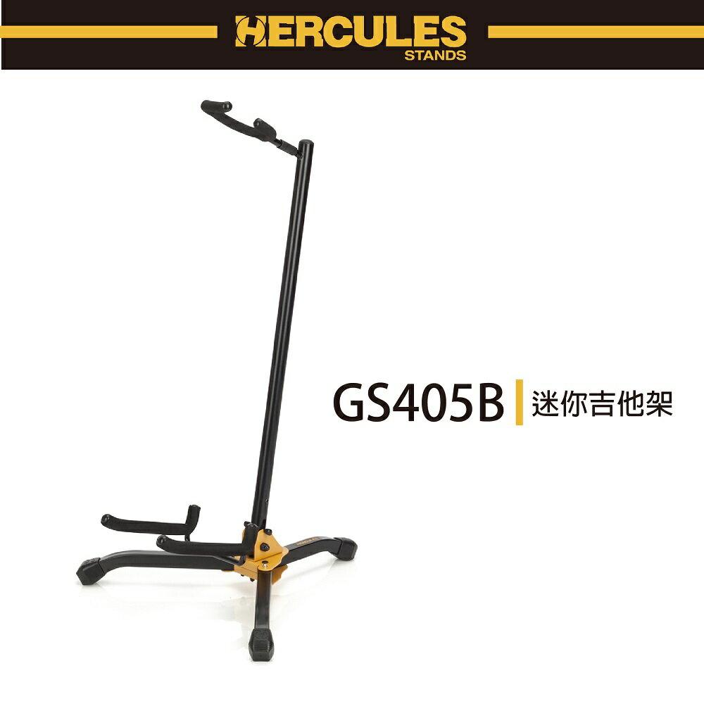 【非凡樂器】HERCULES GS405/迷你吉他架/公司貨