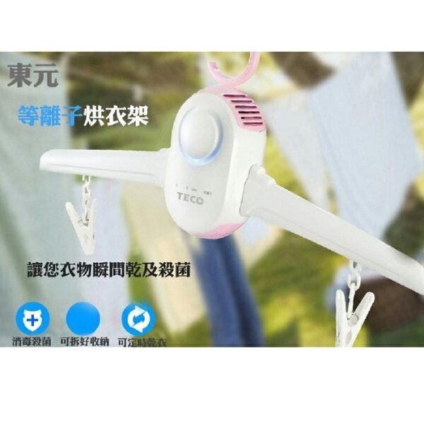 TECO東元-等離子烘衣架(XYFYQ001)