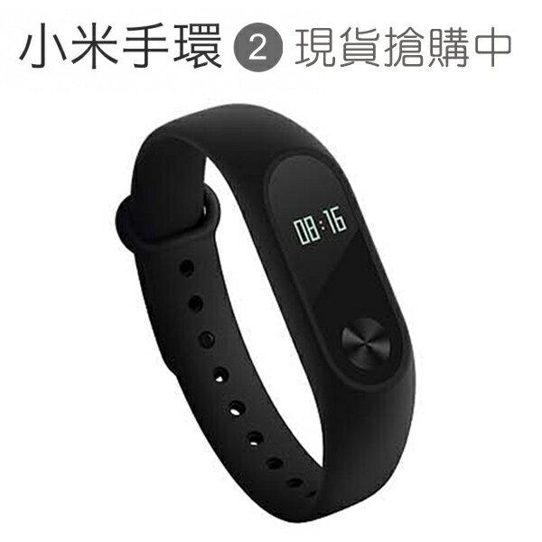 小米手環2 智能藍牙 防水跑步 運動計步器 睡眠心率檢測器 手錶支持IOS及安卓系統