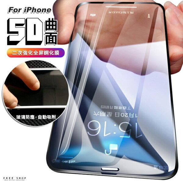 FreeShop蘋果IPHONEX876sPlus全系列5D自動吸附二次強化全屏弧邊鋼化玻璃貼【QAAEV7322】
