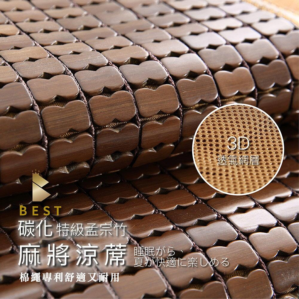 3D碳化麻將蓆 (單人 / 雙人 / 加大 / 特大) 立體透氣網 / 棉繩專利設計 / 頂級緹花包邊 / 涼席 BEST貝思特 0