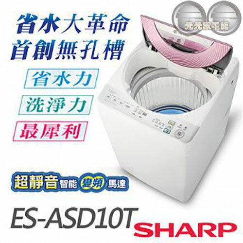SHARP 夏普 10KG 無孔槽變頻洗衣機 ES-ASD10T