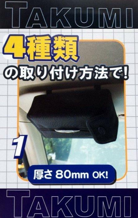 權世界@汽車用品 日本 JCT TAKUMI 多功能4種位置安裝變化 車用面紙盒套 BE-709