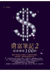 財富筆記2——投資理財100招
