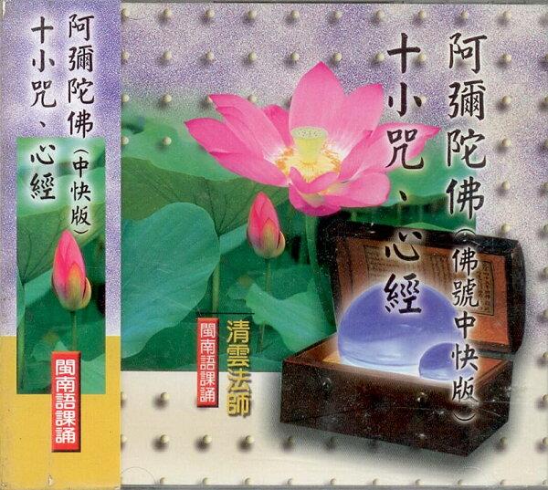 33012阿彌陀佛(中快版)。十小咒。心經閩南語課誦CD