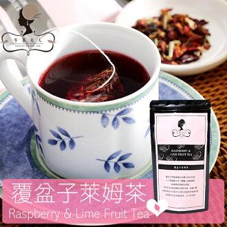 【午茶夫人】覆盆子萊姆茶 - 8入/袋 ☆ 低熱量少負擔。覆盆子豐富維他命C。給你滿滿活力 ☆ 無咖啡因。孕婦可以喝 ☆