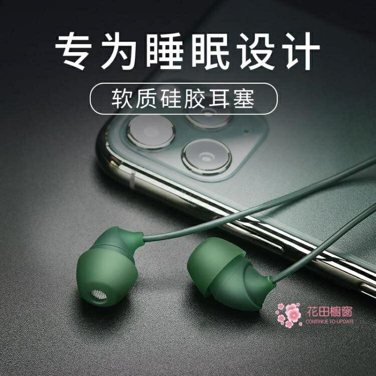 有線耳機 睡眠耳機入耳式有線舒適睡覺側睡vivooppo軟塞asmr專用硅膠不壓耳隔音降噪