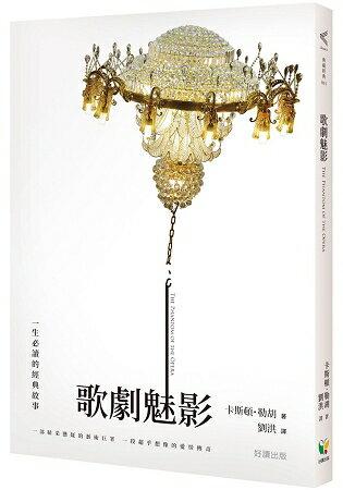 歌劇魅影:一生必讀的經典故事