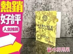 Versace 凡賽斯 香愛黃鑽 女性淡香水(黃) 針管小香 1ml◐香水綁馬尾◐