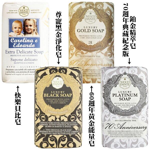 Nesti Dante 義大利手工皂 四款供選 250g ☆真愛香水★