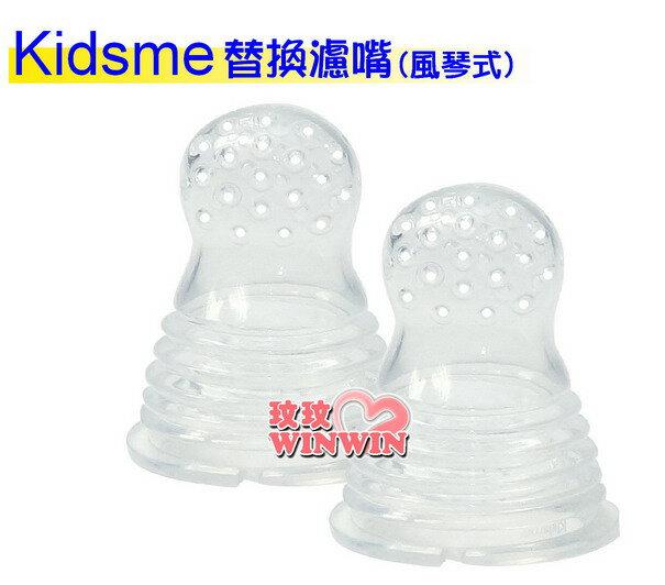 kidsme咬咬樂輔食器過濾網袋(風琴式)一組2入裝No160360,替換濾網奶嘴適合全部kidsme咬咬樂