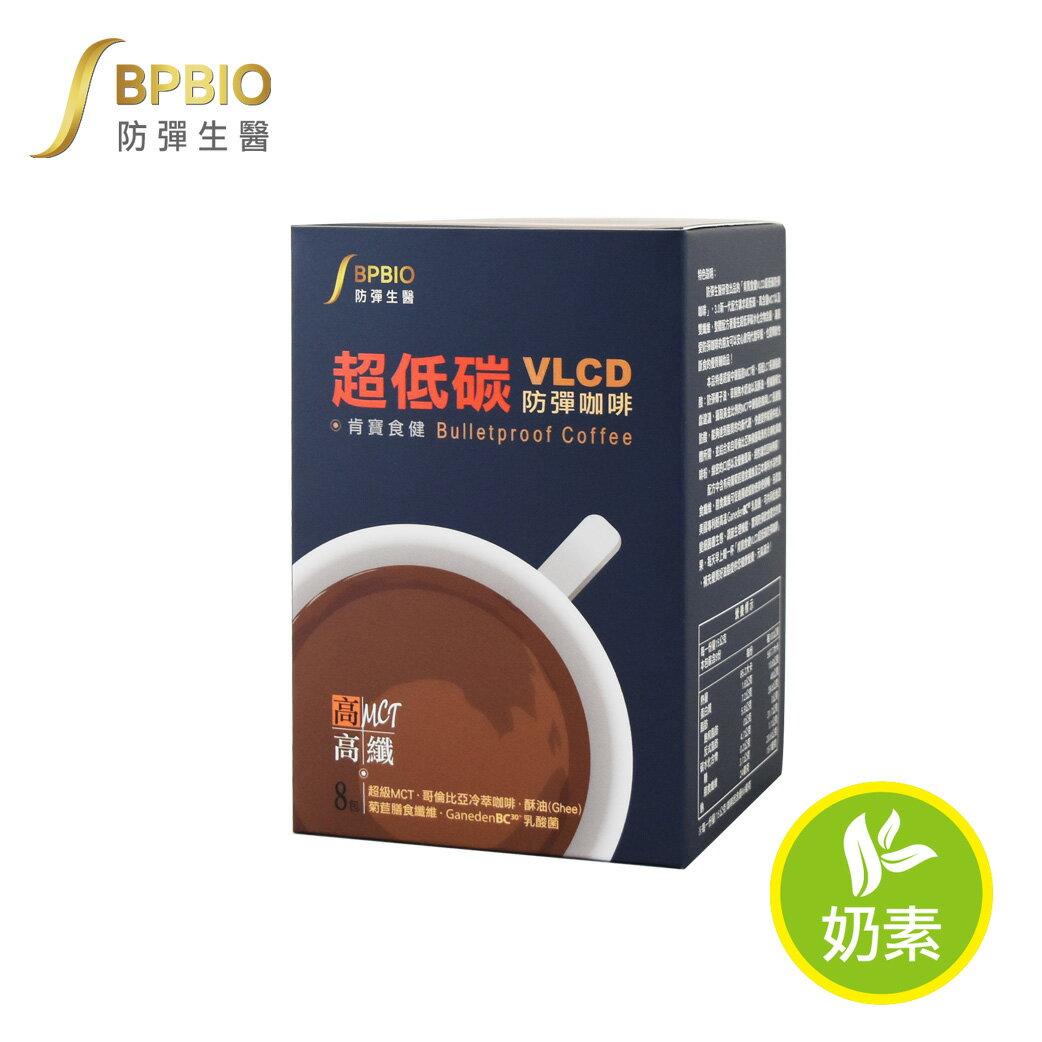 俏媽咪系列【防彈生醫】肯寶食健VLCD超低碳防彈咖啡(8入).3盒組