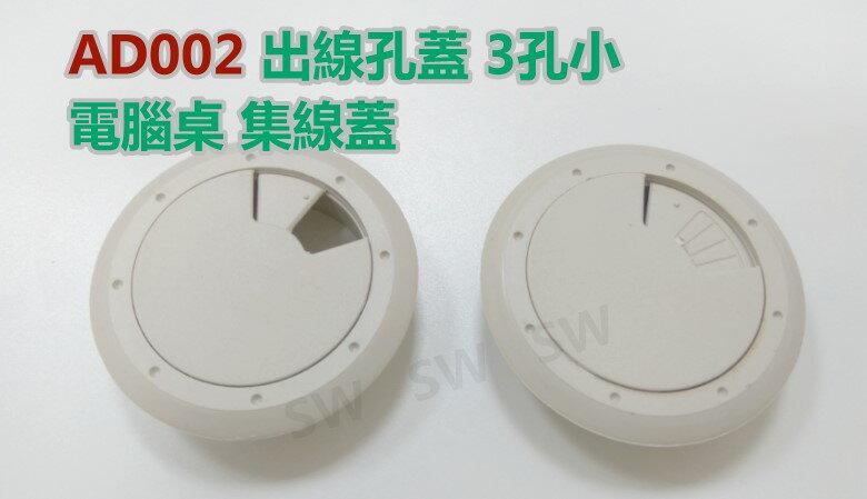 AD002灰白3孔小 68/53MM 出線孔蓋 電腦桌 集線盒 集線蓋 電線收納 集線器 塑膠圓形出線孔 線孔蓋 走線孔