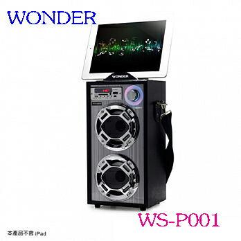 WONDER旺德 卡拉OK歡樂唱隨身音響 WS~P001 ◆具2組麥克風插座,歡樂雙人對唱