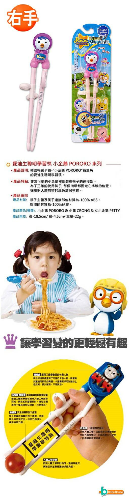 『121婦嬰用品館』baby house 愛迪生聰明學習筷 - 小企鵝(右手) 1