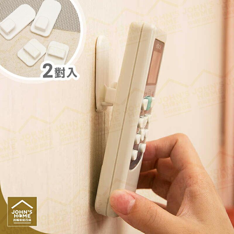 約翰家庭百貨》【SA300】黏貼式分離型電視空調遙控器專用收納掛勾 遙控器座 2對裝