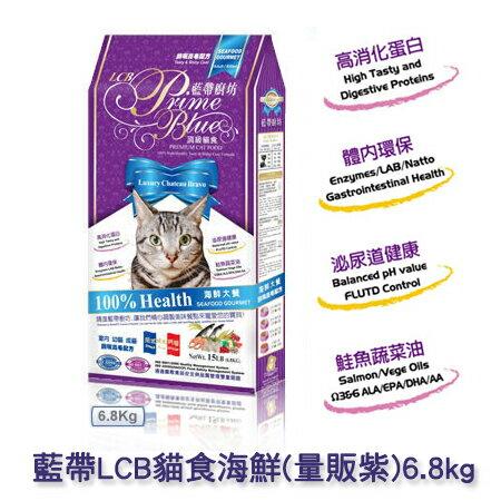 【0216零食會社】藍帶LCB貓食海鮮(量販紫)6.8kg