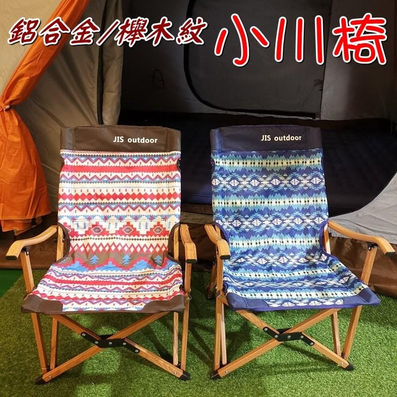 【珍愛頌】AJ445 高質感櫸木紋 鋁合金小川椅 附收納袋 兒童椅 野餐椅 休閒椅 露營椅 折疊椅 摺疊椅 迷你大川椅