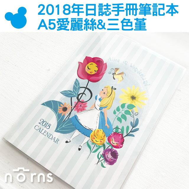 NORNS~2018年日誌手冊筆記本 A5愛麗絲  三色堇~手帳本 年曆 月間 週間 行事