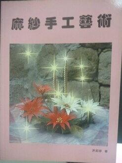 【書寶二手書T3/美工_ZAU】麻紗手工藝術 : 人造花飾品設計_洪如珍