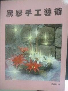 【書寶二手書T6/美工_ZAU】麻紗手工藝術 : 人造花飾品設計_洪如珍