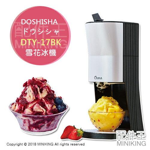 【配件王】現貨 日本 DOSHISHA Otona DTY-17BK 雪花冰機 電動 剉冰機 製冰機 綿綿冰 另 EB-RM5800G
