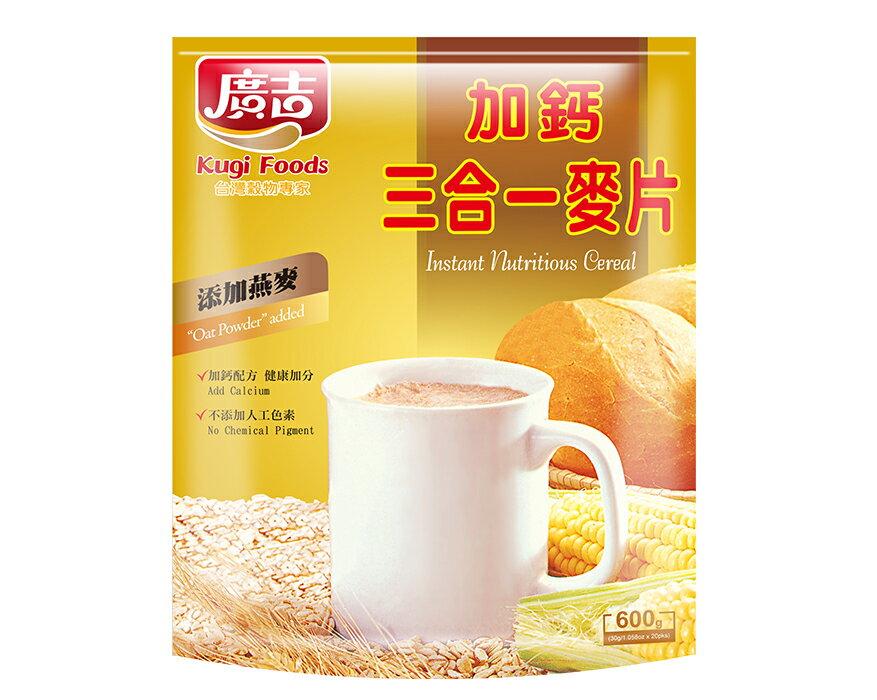《廣吉》加鈣三合一麥片(20入/袋)