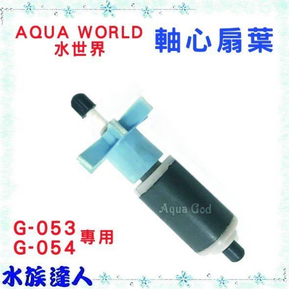 推薦【水族達人】【零件】水世界AQUAWORLD《G-053G-054桶式過濾器專用軸心扇葉1組》軸心扇葉