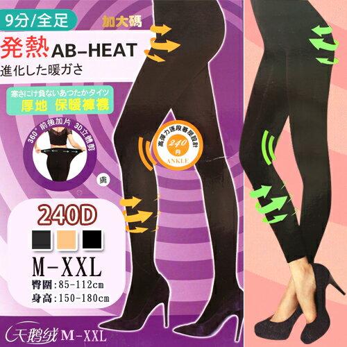 加大碼 240D 全足 九分 褲襪 厚地保暖 AB-HEAT 加片 3D剪裁 天鵝絨 三元第 LIGHT&DARK