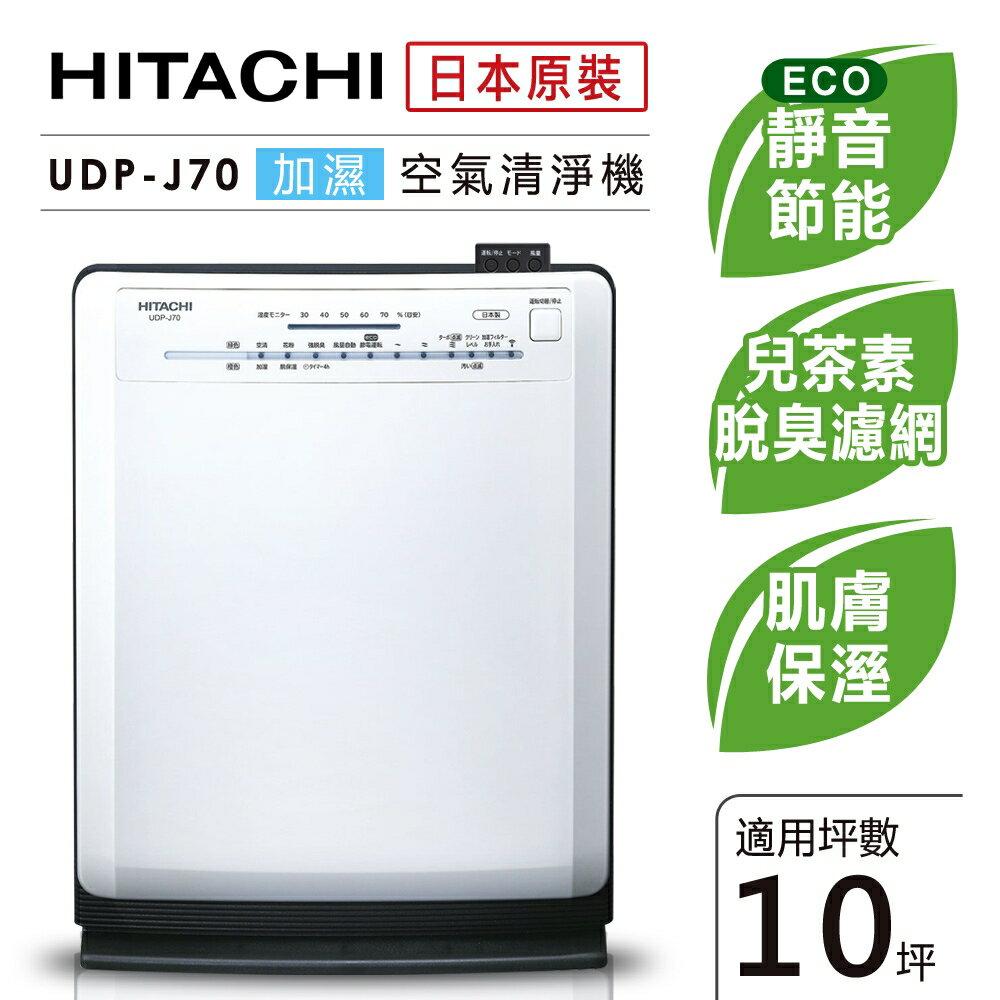 【618狂歡節,點數回饋18%】【日立HITACHI】日本原裝輕巧型清淨機10坪內適用/UDP-J70