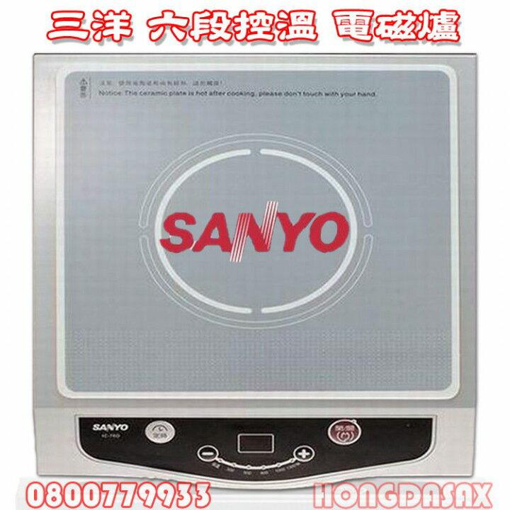 三洋SANYO六段控溫電磁爐(76D)【3期0利率】【本島免運】