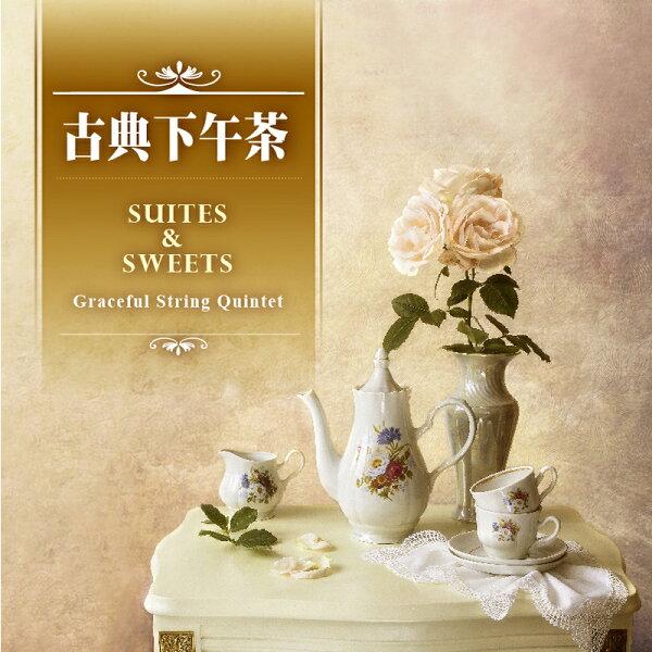 古典下午茶優雅沉靜的弦樂時光