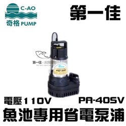 [第一佳水族寵物] C-AO奇格 PA-40SV 1/2HP 沉水馬達 魚池造景 錦鯉池專用泵 適合24小時連續運轉