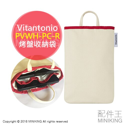 【配件王】現貨 Vitantonio PVWH-PC-R 鬆餅機烤盤專用 收納袋 VWH-110 20-R 21-B