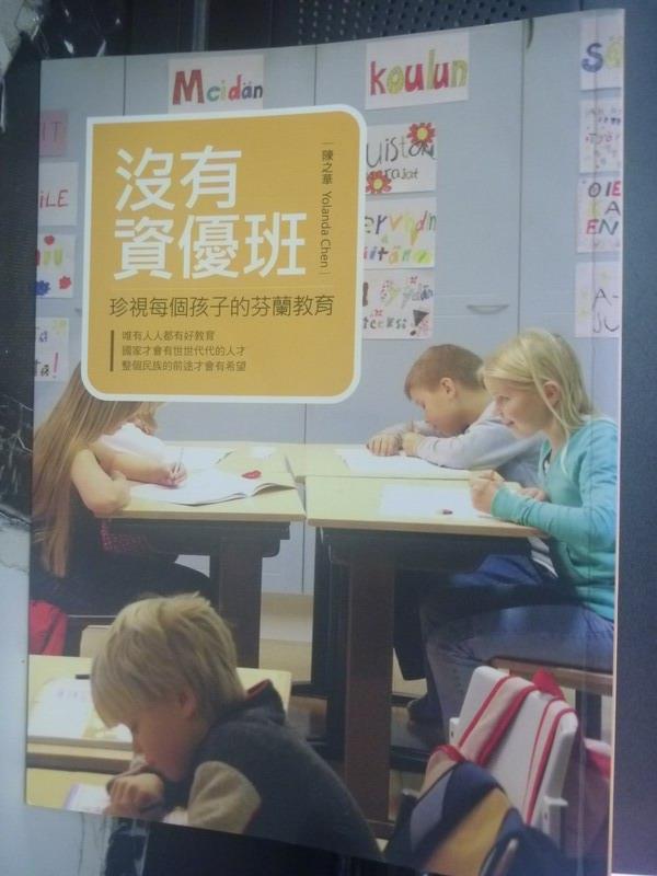 【書寶二手書T9/大學教育_XCR】沒有資優班,珍視每個孩子的芬蘭教育_陳之華