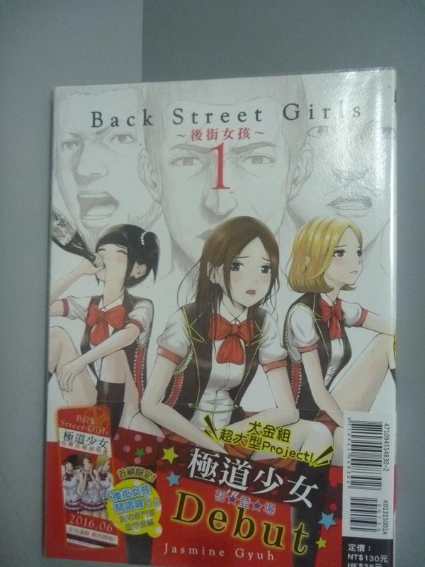 【書寶二手書T1/漫畫書_HDH】Back Street Girls 後街女孩_Jasmine