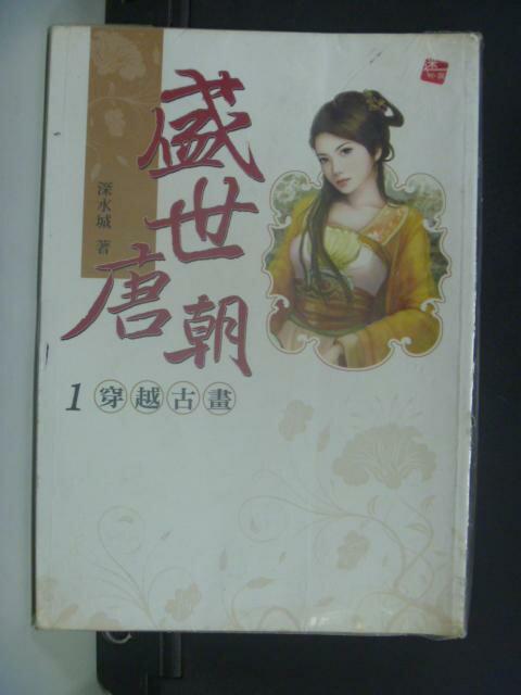 【書寶二手書T6/言情小說_NKK】盛世唐朝 1 穿越古畫_深水城