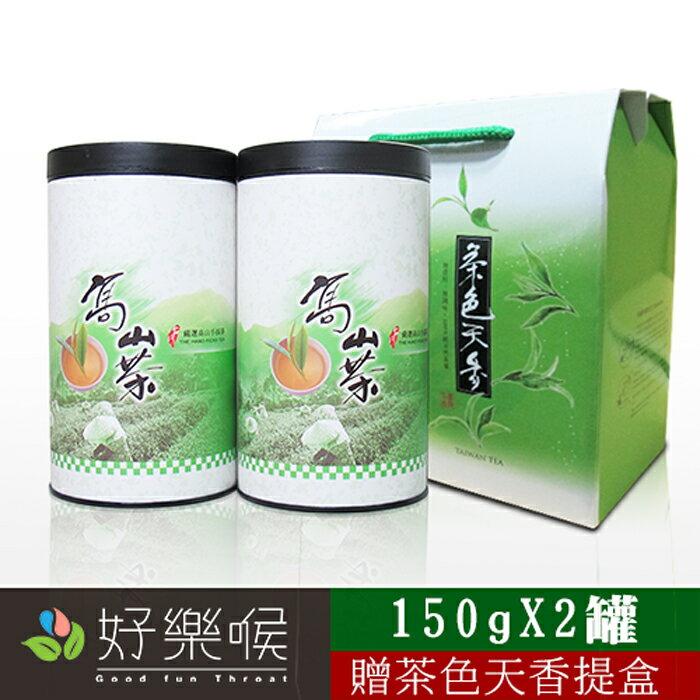 【好樂喉】台灣喝好茶-高山清香手摘茶提盒組